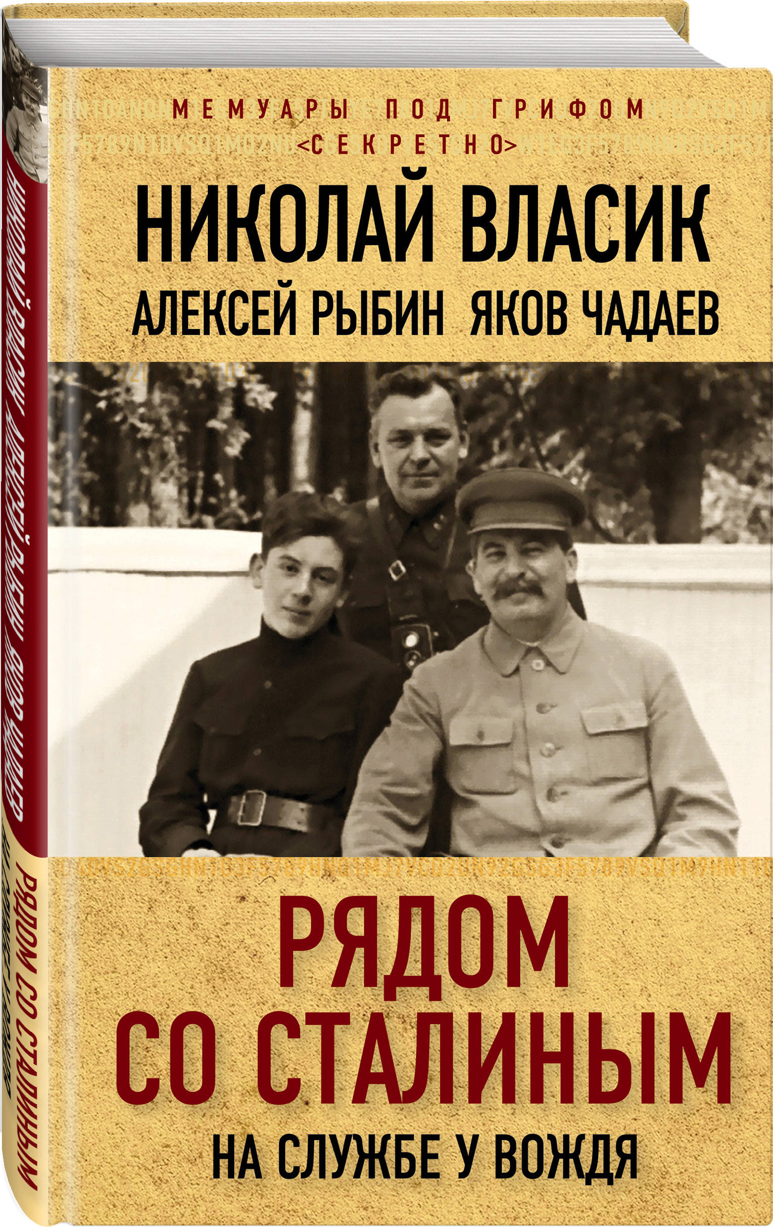 Власик Н.С., Рыбин А.Т., Чадаев Я.Е. Рядом со Сталиным. На службе у вождя сталин биография вождя