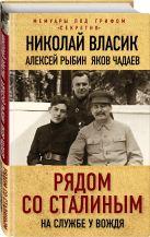 Власик Н.С., Рыбин А.Т., Чадаев Я.Е. - Рядом со Сталиным. На службе у вождя' обложка книги