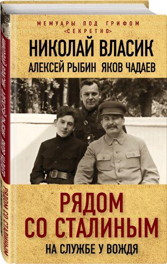 Николай Власик, Алексей Рыбин, Яков Чадаев - Рядом со Сталиным. На службе у вождя обложка книги