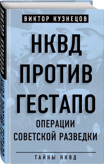 НКВД против гестапо. Операции советской разведки - фото 1