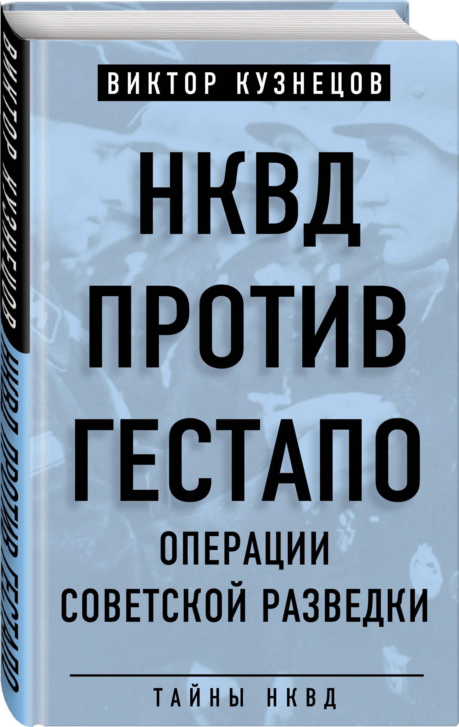 Виктор Кузнецов НКВД против гестапо. Операции советской разведки