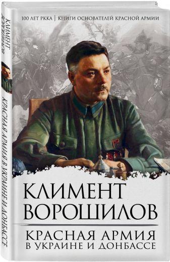 Климент Ворошилов - Красная Армия в Украине и Донбассе обложка книги