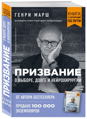 Марш Г. - Призвание. О выборе, долге и нейрохирургии (покет) обложка книги