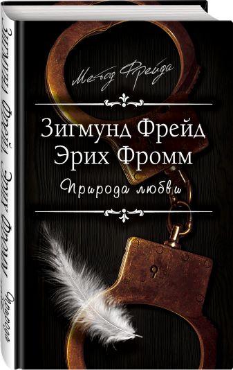 Зигмунд Фрейд, Эрих Фромм - Природа любви обложка книги