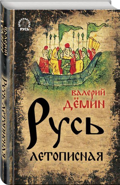Русь летописная - фото 1