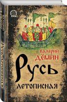 Валерий Демин - Русь летописная' обложка книги
