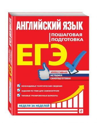 ЕГЭ. Английский язык. Пошаговая подготовка В. И. Омеляненко