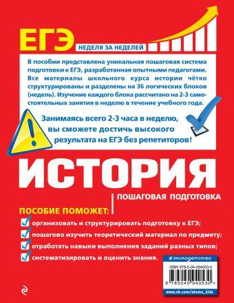 ЕГЭ. История. Пошаговая подготовка Г. Г. Воловичков