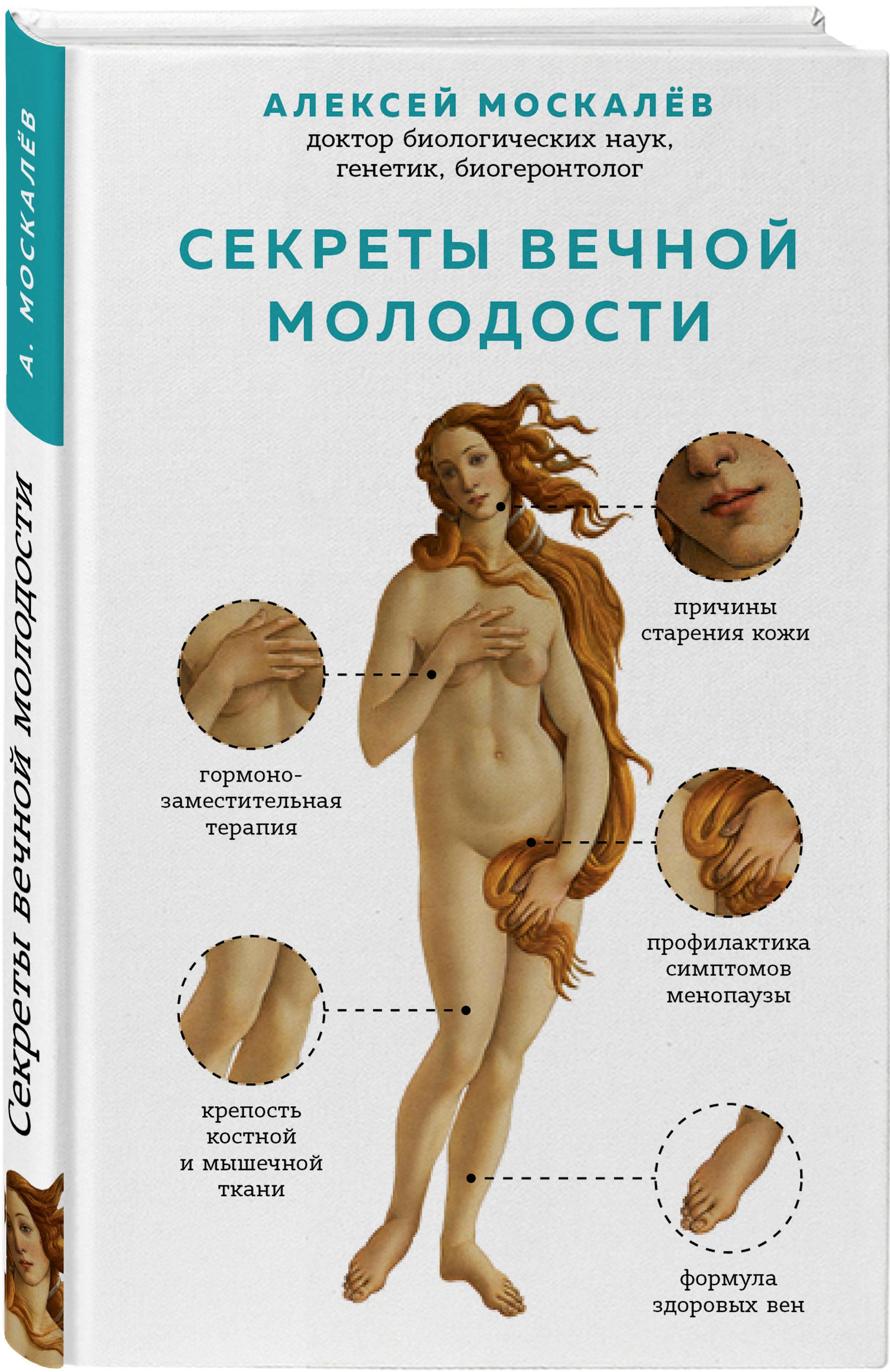 Алексей Москалев Секреты вечной молодости цены онлайн