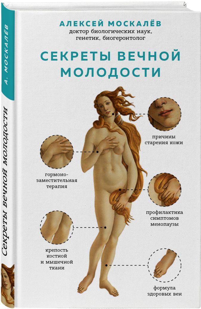 Алексей Москалев - Секреты вечной молодости обложка книги