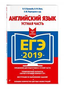 ЕГЭ-2019. Английский язык. Устная часть