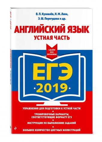 ЕГЭ-2019. Английский язык. Устная часть В. П. Кузовлев, Н. М. Лапа, Э. Ш. Перегудова и др.