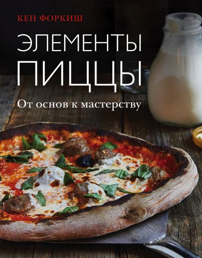 Элементы пиццы - фото 1