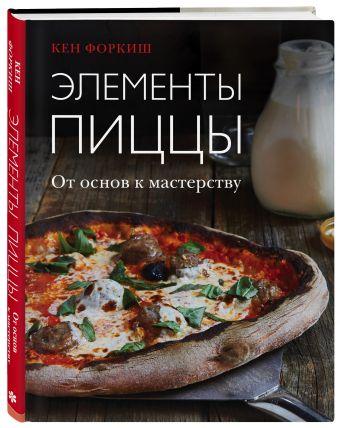 Элементы пиццы Кен Форкиш
