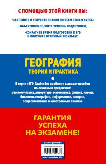 ЕГЭ-2019. География. Теория и практика Н. Н. Петрова, Ю. А. Соловьёва