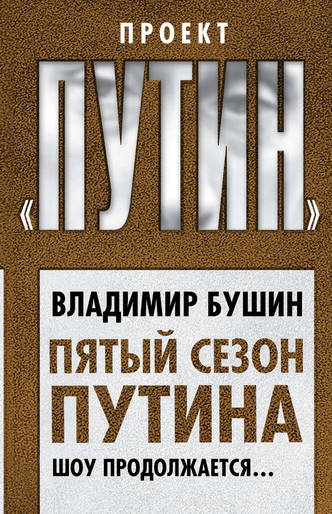 Бушин В.С. Пятый сезон Путина. Шоу продолжается… пятый сезон путина шоу продолжается…