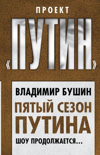 Владимир Бушин - Пятый сезон Путина. Шоу продолжается… обложка книги
