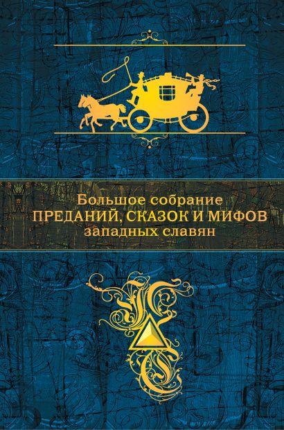 Большое собрание преданий, сказок и мифов западных славян - фото 1