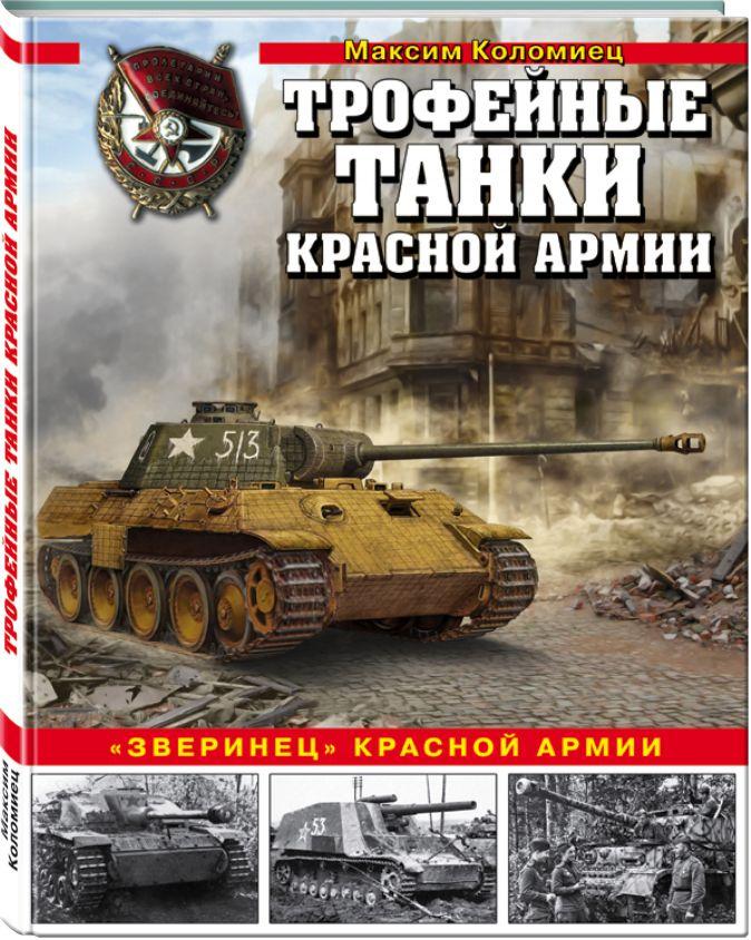 Максим Коломиец - Трофейные танки Красной армии обложка книги