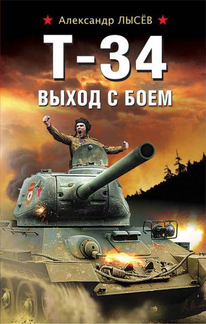 Т-34. Выход с боем - фото 1