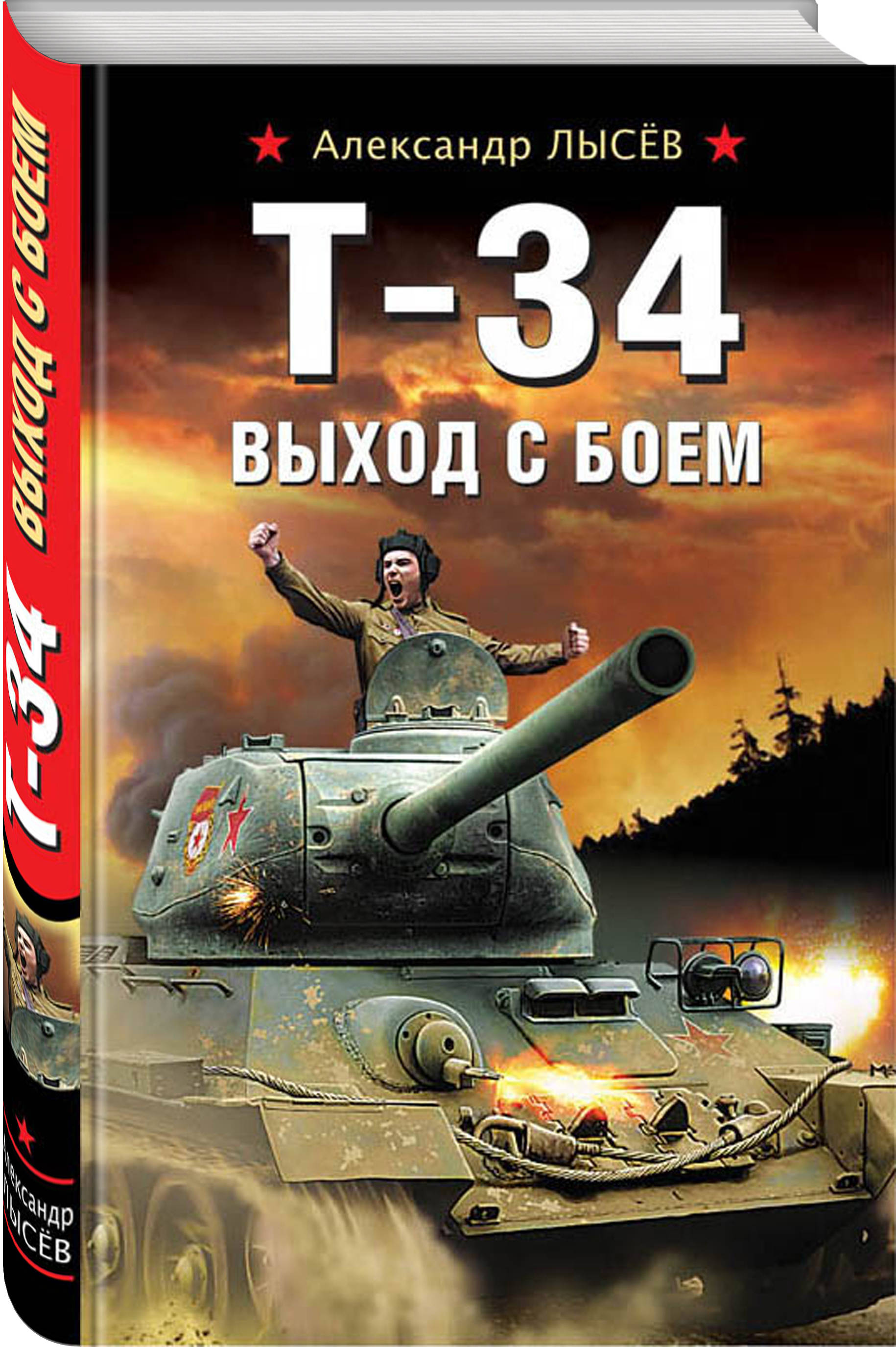 Александр Лысёв Т-34. Выход с боем план побега