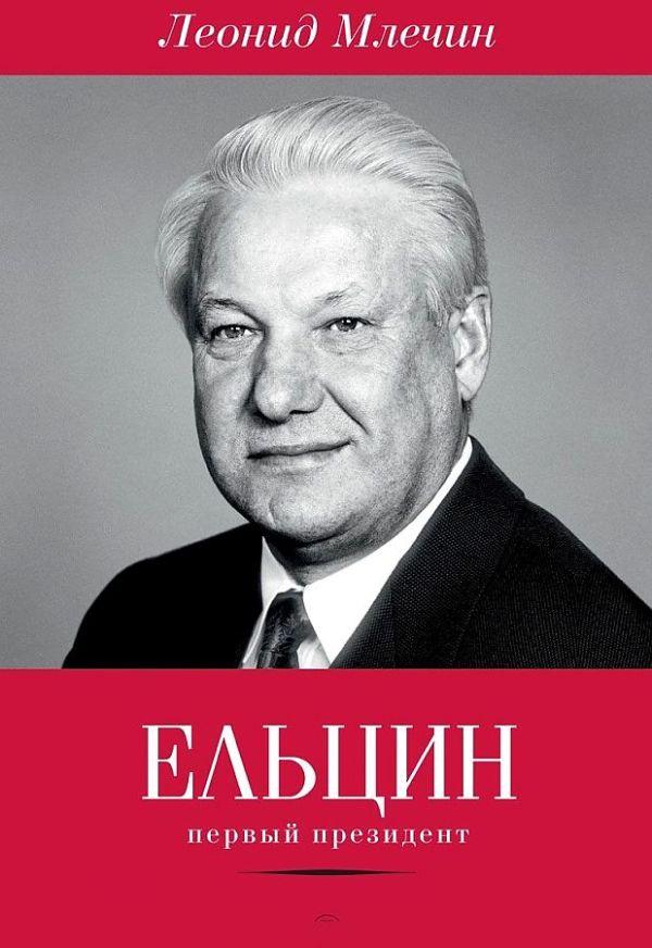 Млечин Леонид Михайлович Ельцин. Первый президент