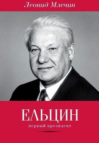 Млечин Л. - Ельцин. Первый президент обложка книги