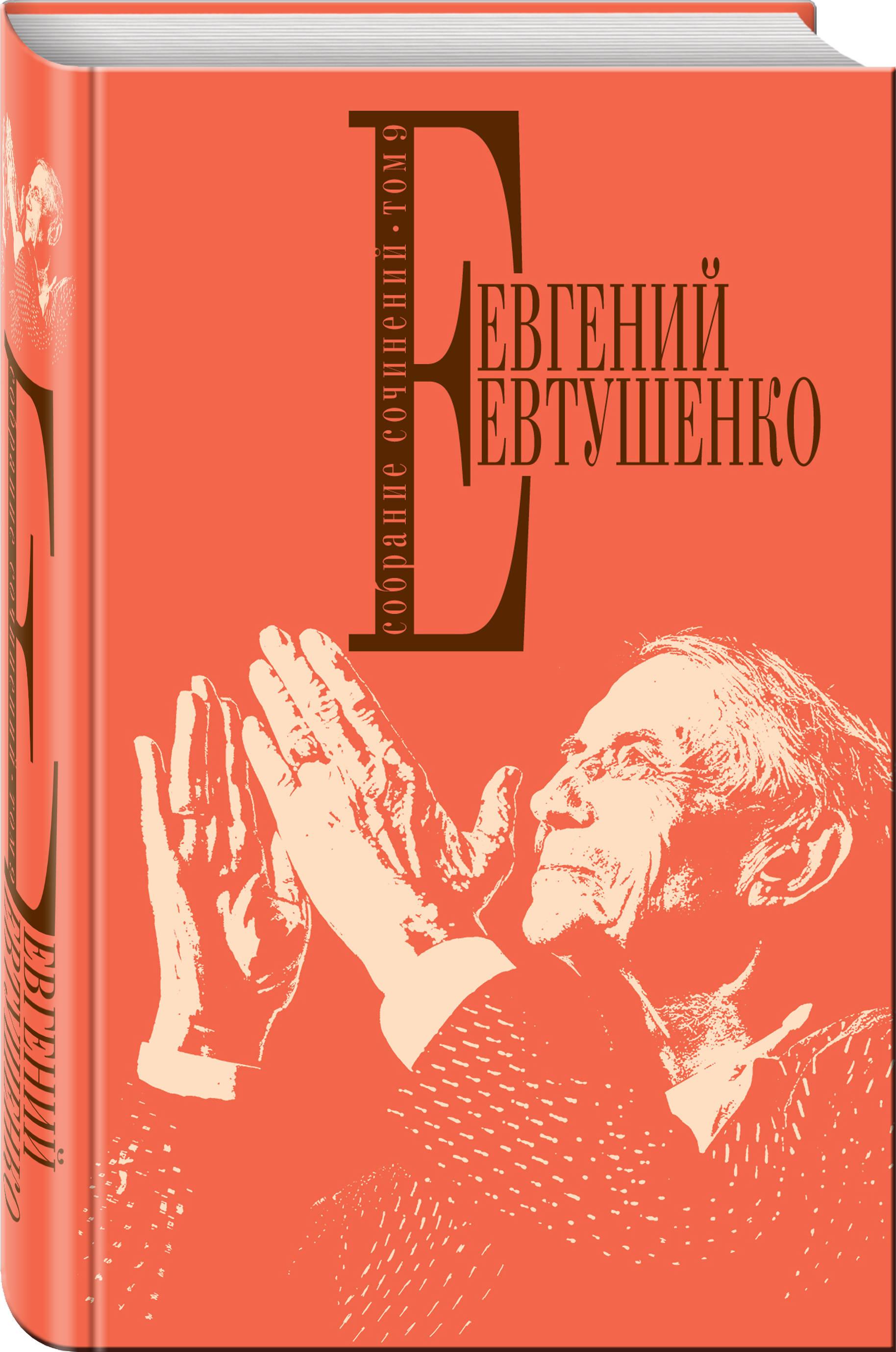 Евгений Евтушенко Собрание сочинений. Т. 9 евтушенко е не умею прощаться стихотворения поэмы isbn 9785699656714