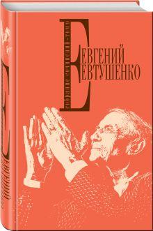 Собрание сочинений. Т. 9