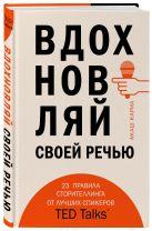 Акаш Кариа - Вдохновляй своей речью. 23 инструмента сторителлинга от лучших спикеров TED Talks' обложка книги