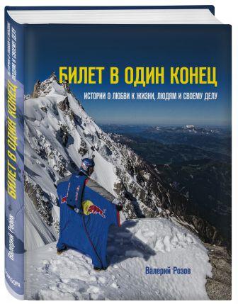 Валерий Розов - Билет в один конец. Истории о любви к жизни, людям и своему делу обложка книги