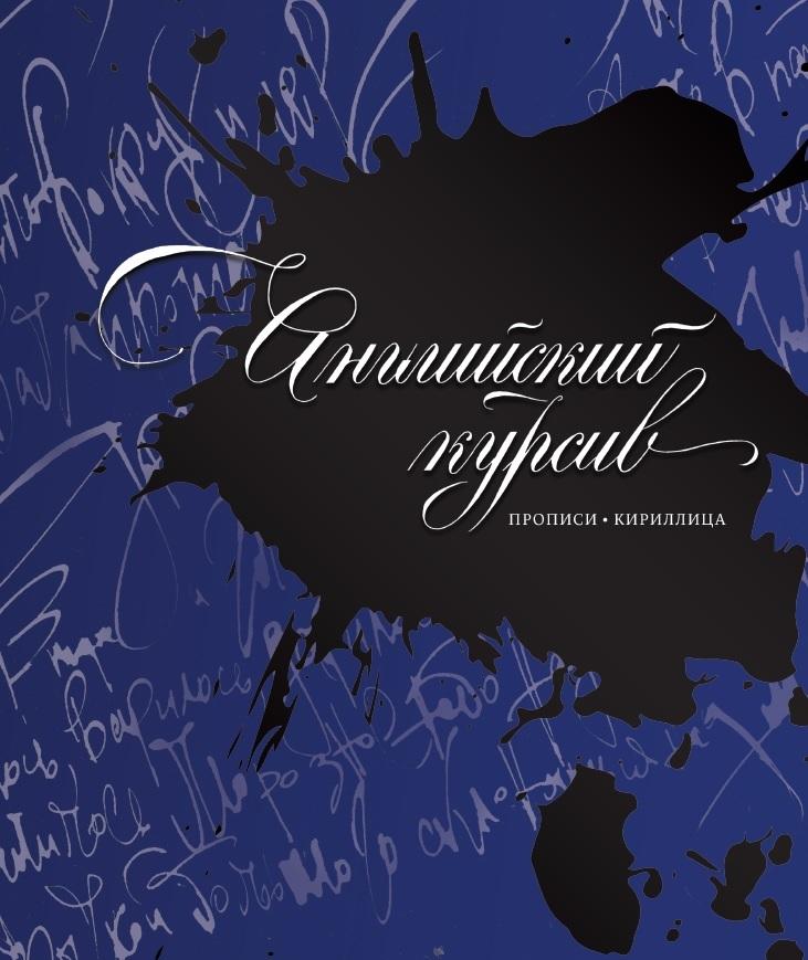 Лопатина Дарья Каллиграфия. Прописи. Английский курсив прописи для каллиграфии в москве