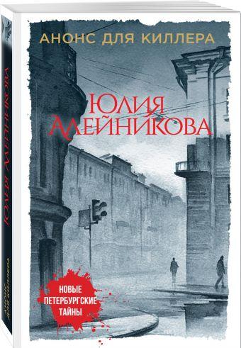 Анонс для киллера Юлия Алейникова