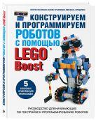 Краземанн Х., Краземанн Х., Фридрихс М. - Конструируем и программируем роботов с помощью LEGO Boost' обложка книги