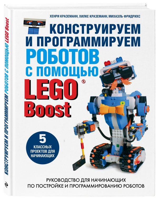 Краземанн Хенри, Краземанн Хилке, Фридрихс Михаэль Конструируем и программируем роботов с помощью LEGO Boost