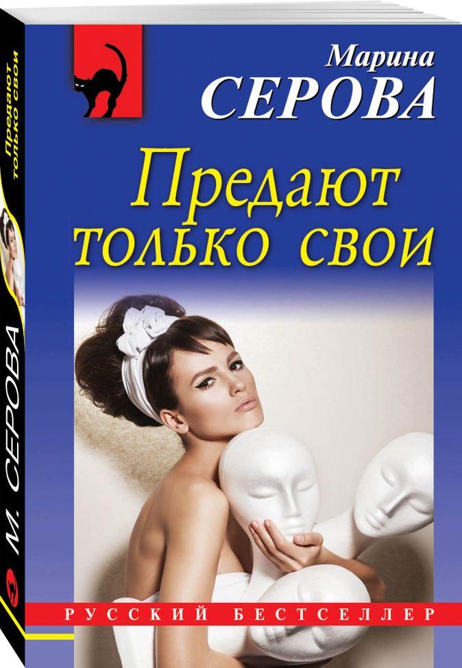 Марина Серова - Предают только свои обложка книги