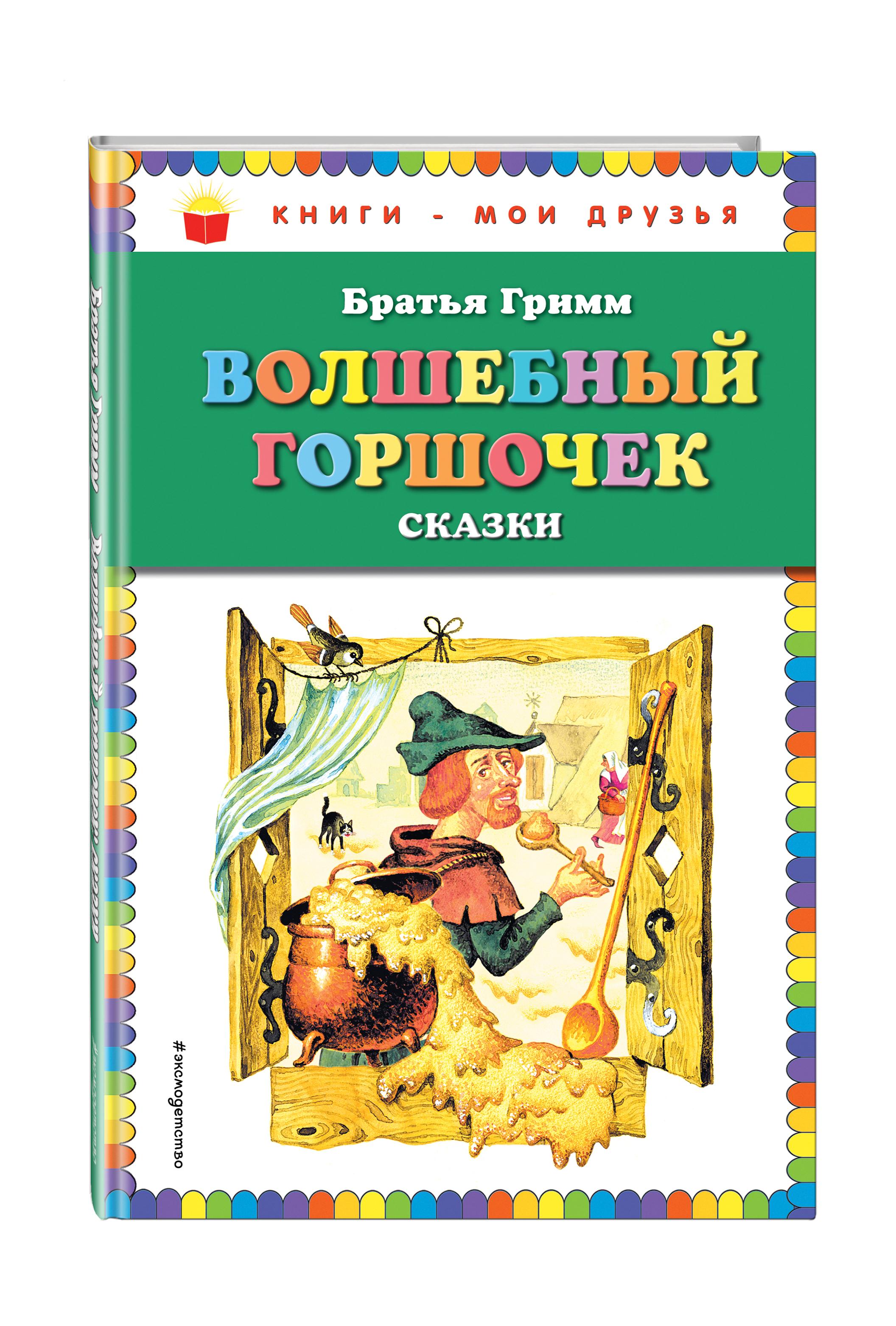 Братья Гримм Волшебный горшочек: сказки (ил. И. Егунова) братья гримм волшебный горшочек сборник
