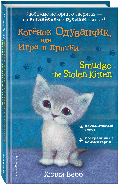 Холли Вебб Котёнок Одуванчик, или Игра в прятки = Smudge the Stolen Kitten одуванчик п 205мг 100 таблетки