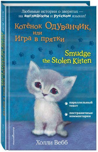 Холли Вебб - Котёнок Одуванчик, или Игра в прятки = Smudge the Stolen Kitten обложка книги
