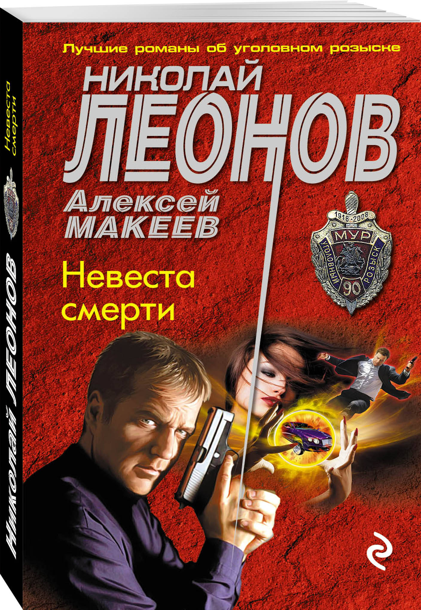 Николай Леонов, Алексей Макеев Невеста смерти