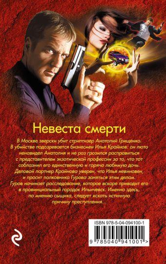 Невеста смерти Николай Леонов, Алексей Макеев
