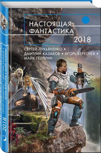 Настоящая фантастика-2018 Лукьяненко С., Казаков Д., Вереснев И. и др.