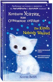 Котёнок Усатик, или Отважное сердце = The Kitten Nobody Wanted