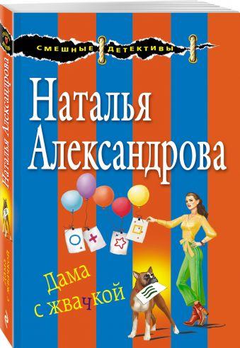 Дама с жвачкой Наталья Александрова