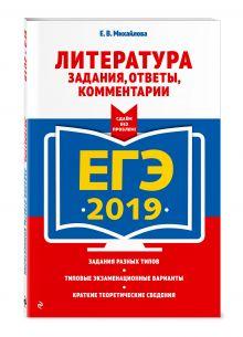 ЕГЭ-2019. Литература. Задания, ответы, комментарии