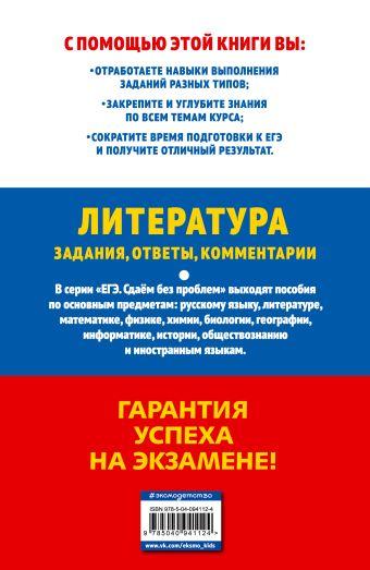 ЕГЭ-2019. Литература. Задания, ответы, комментарии Е. В. Михайлова