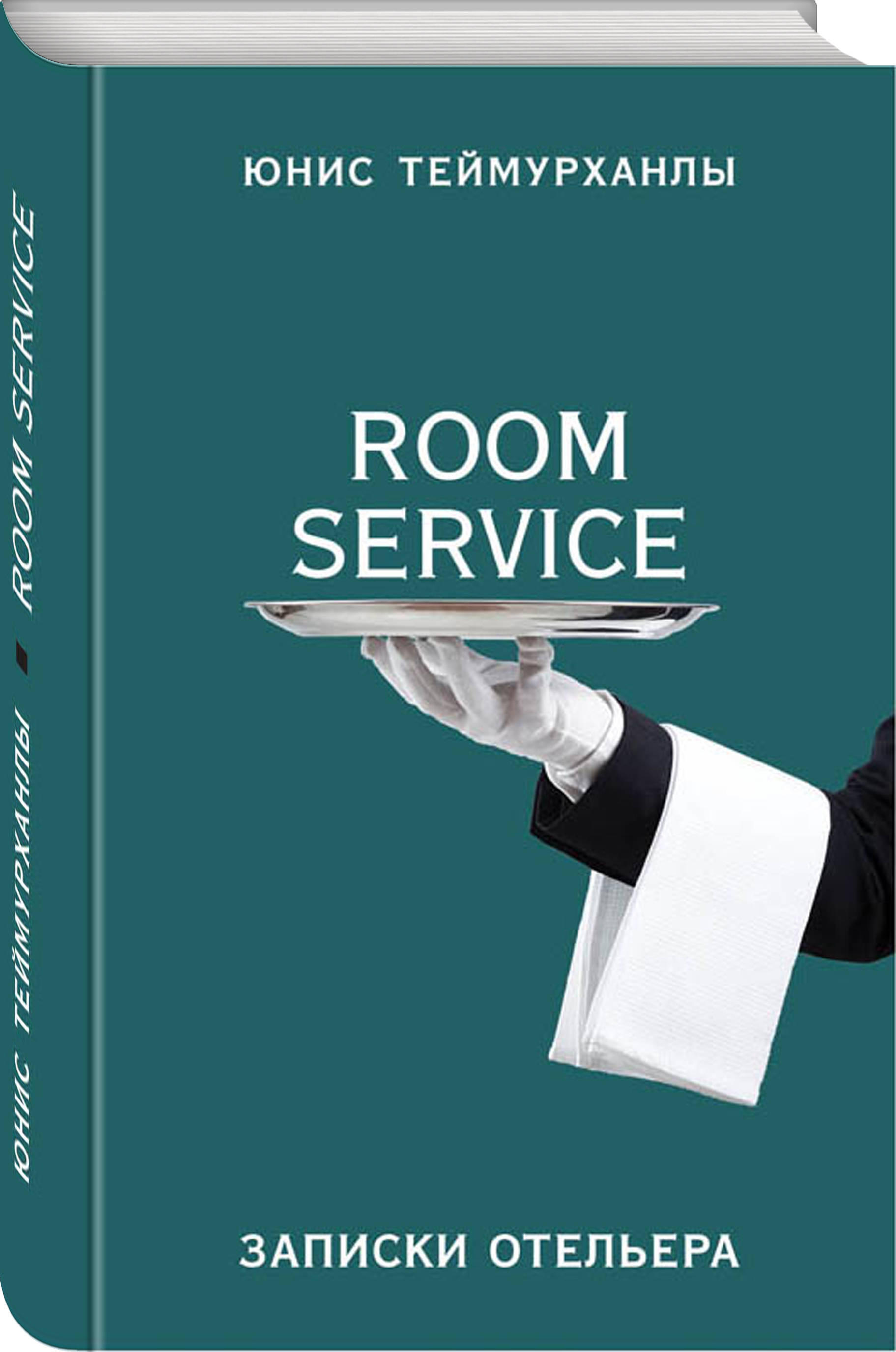 Юнис Теймурханлы «Room service». Записки отельера цена 2017