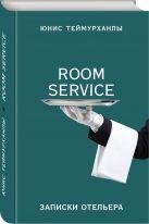 Юнис Теймурханлы - «Room service». Записки отельера' обложка книги