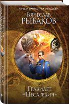 Рыбаков В.М. - Гравилет Цесаревич' обложка книги