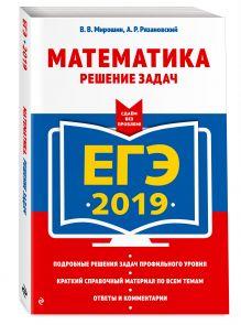 ЕГЭ-2019. Математика. Решение задач
